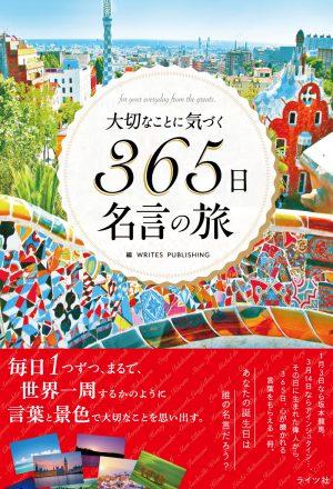 「ライツ社の書籍第一弾『大切なことに気づく365日名言の旅』を出版しました」記事アイキャッチ画像