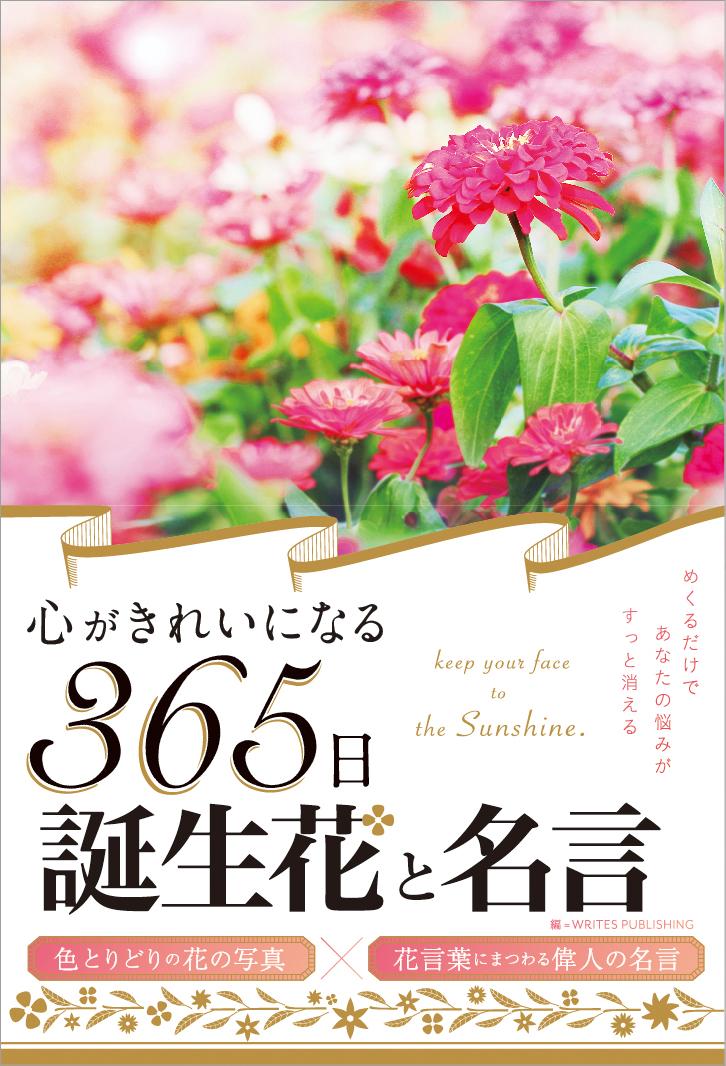 「2刷決定!『心がきれいになる365日誕生花と名言』」記事アイキャッチ画像