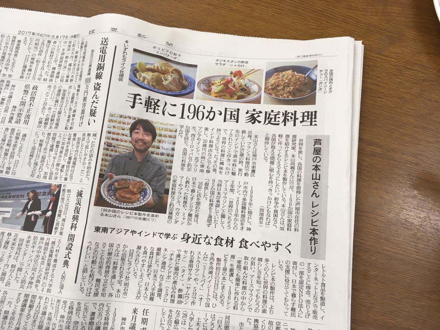 「レシピ本制作開始のお知らせ」記事アイキャッチ画像