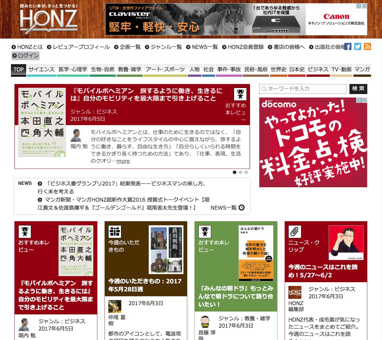 「【メディア掲載】HONZに『モバイルボヘミアン』の記事が掲載されました。」記事アイキャッチ画像