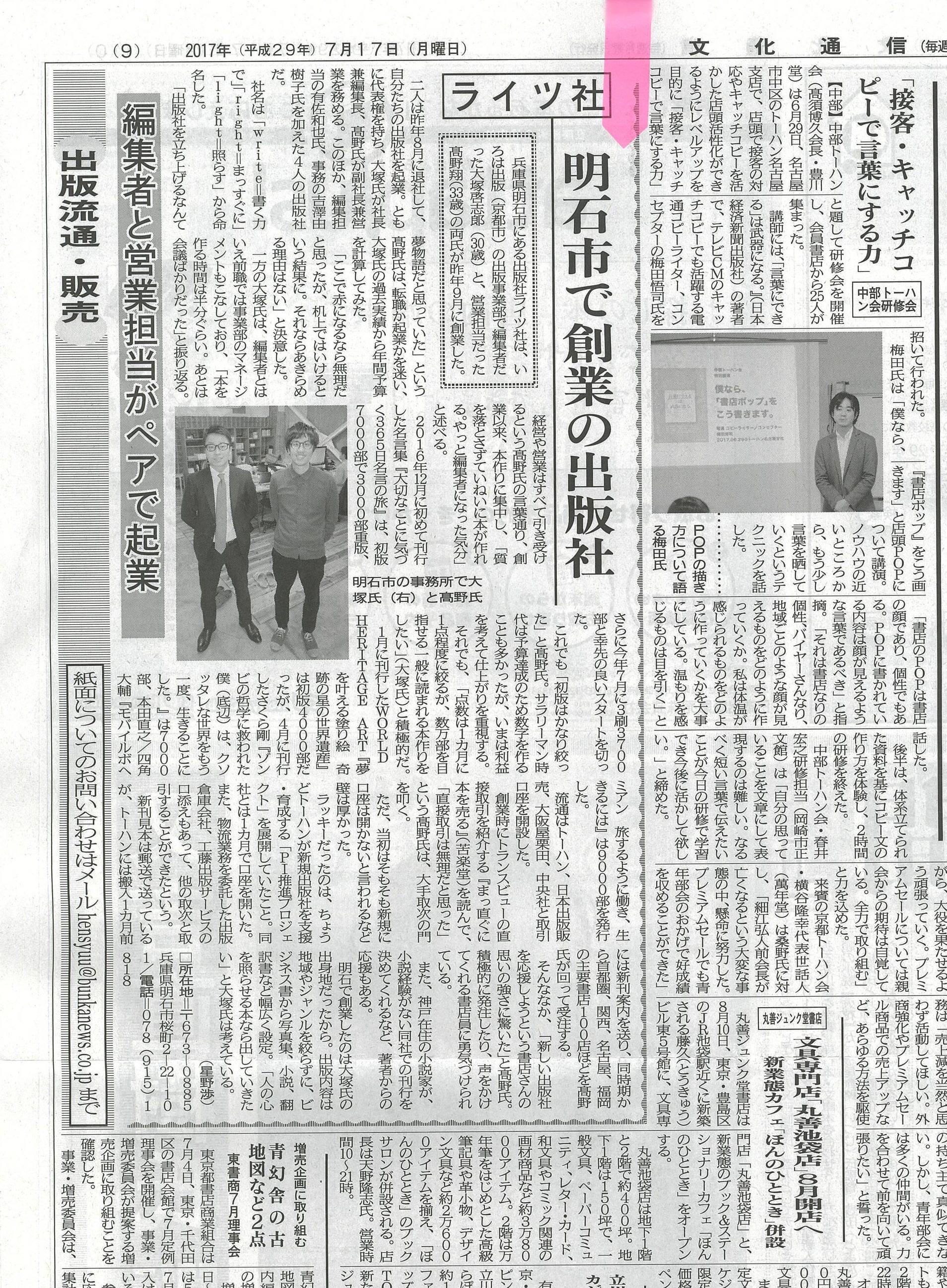 「メディア産業の総合専門誌「文化通信」にライツ社を紹介していただきました。」記事アイキャッチ画像