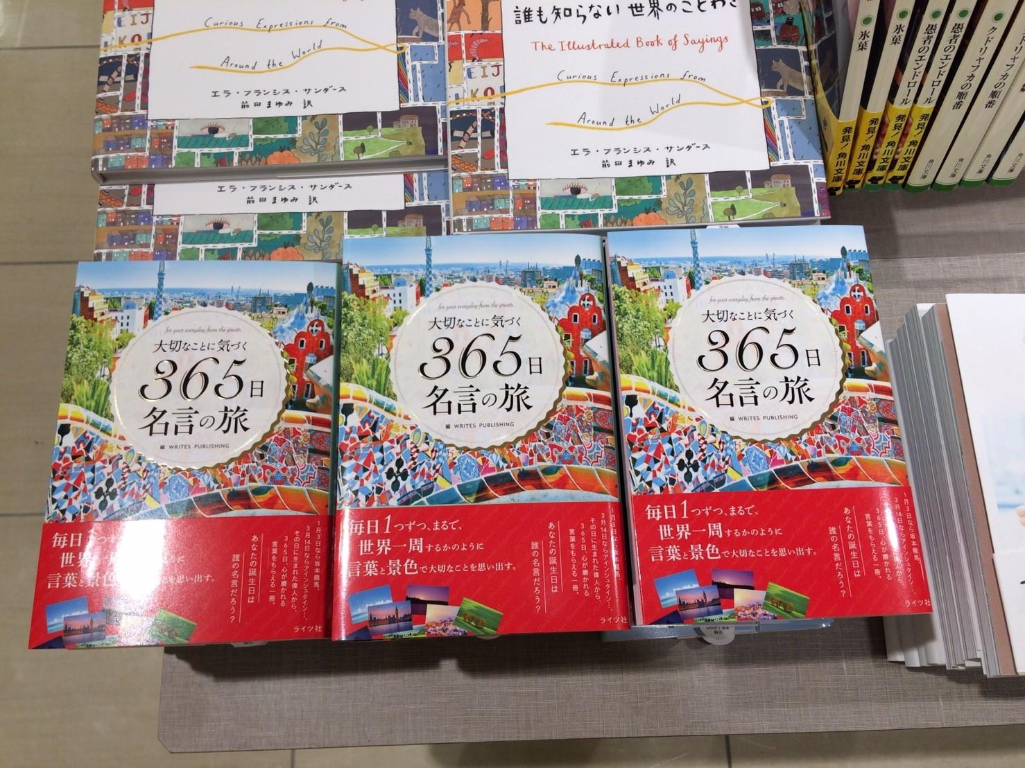 「3刷出来!『大切なことに気づく365日名言の旅』」記事アイキャッチ画像