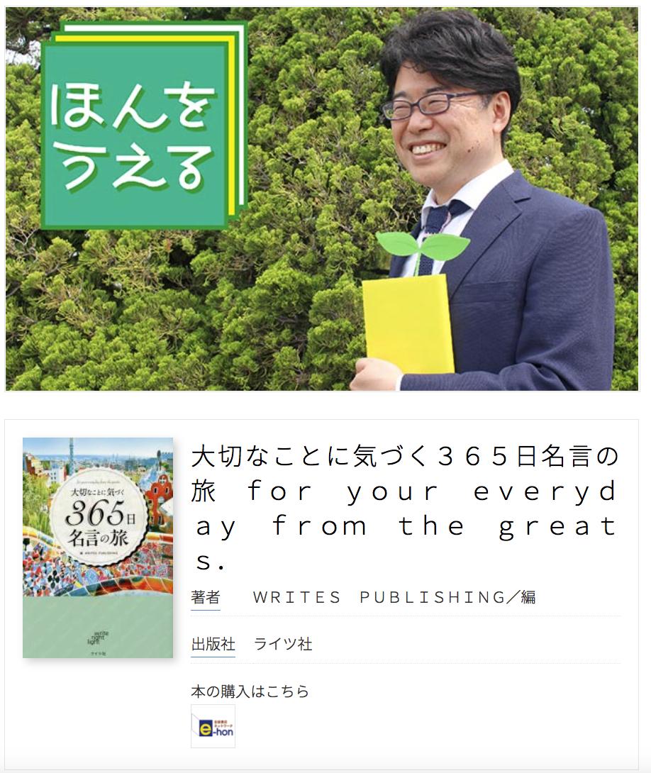 「本の要約サイトflierフライヤーで『大切なことに気づく365日名言の旅』が紹介されました!」記事アイキャッチ画像
