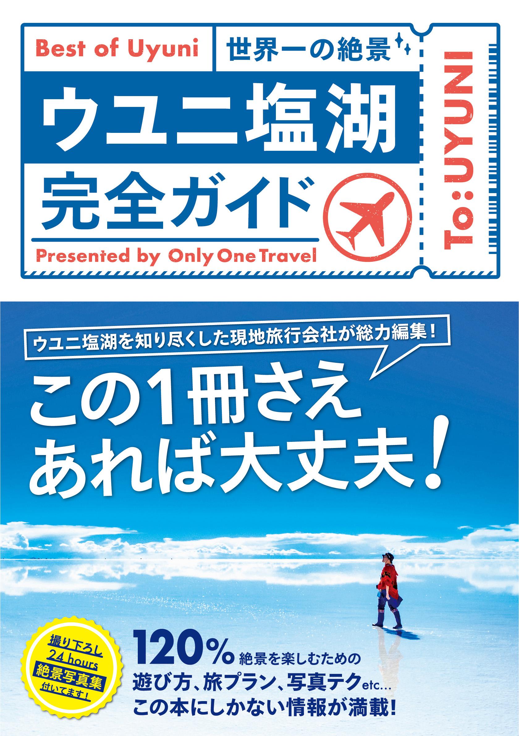 「Only One Travelの『ウユニ塩湖完全ガイド』が発売されました!」記事アイキャッチ画像