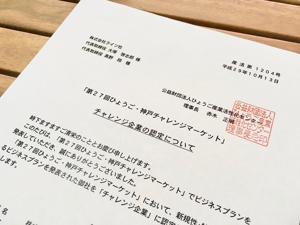「兵庫県のチャレンジ企業に認定されました!」記事アイキャッチ画像