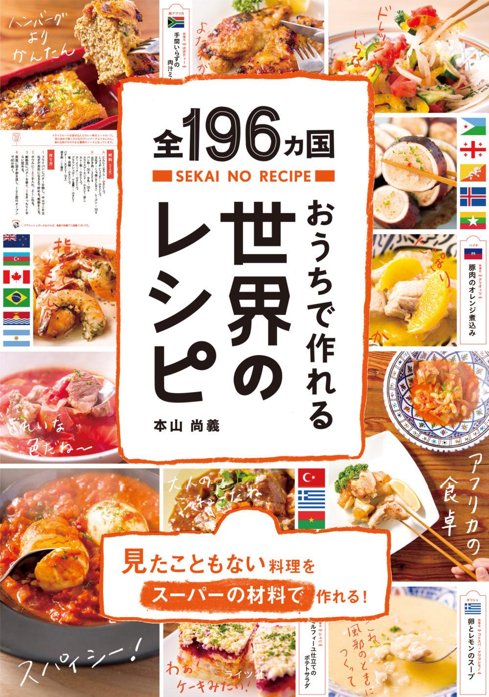 「『全196ヵ国おうちで作れる世界のレシピ』発売!」記事アイキャッチ画像