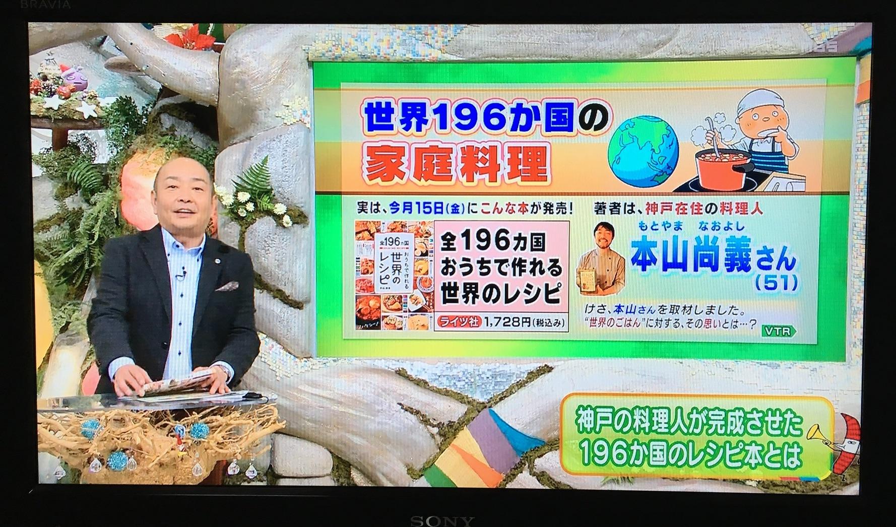 「テレビで紹介されました!『全196ヵ国おうちで作れる世界のレシピ』」記事アイキャッチ画像