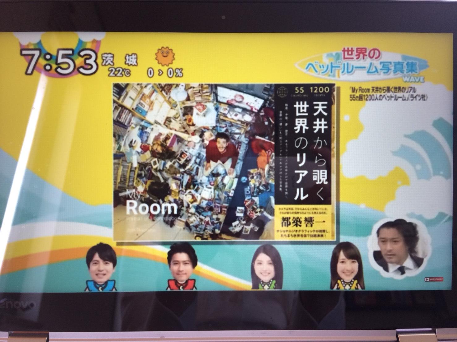 「テレビで紹介されました!『My Room 天井から覗く世界のリアル 55ヵ国1200人のベッドルーム』」記事アイキャッチ画像
