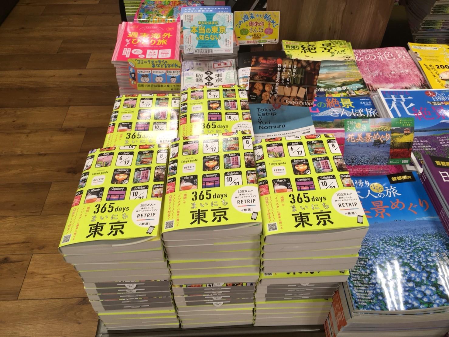 「重版決定!『365daysまいにち東京』」記事アイキャッチ画像