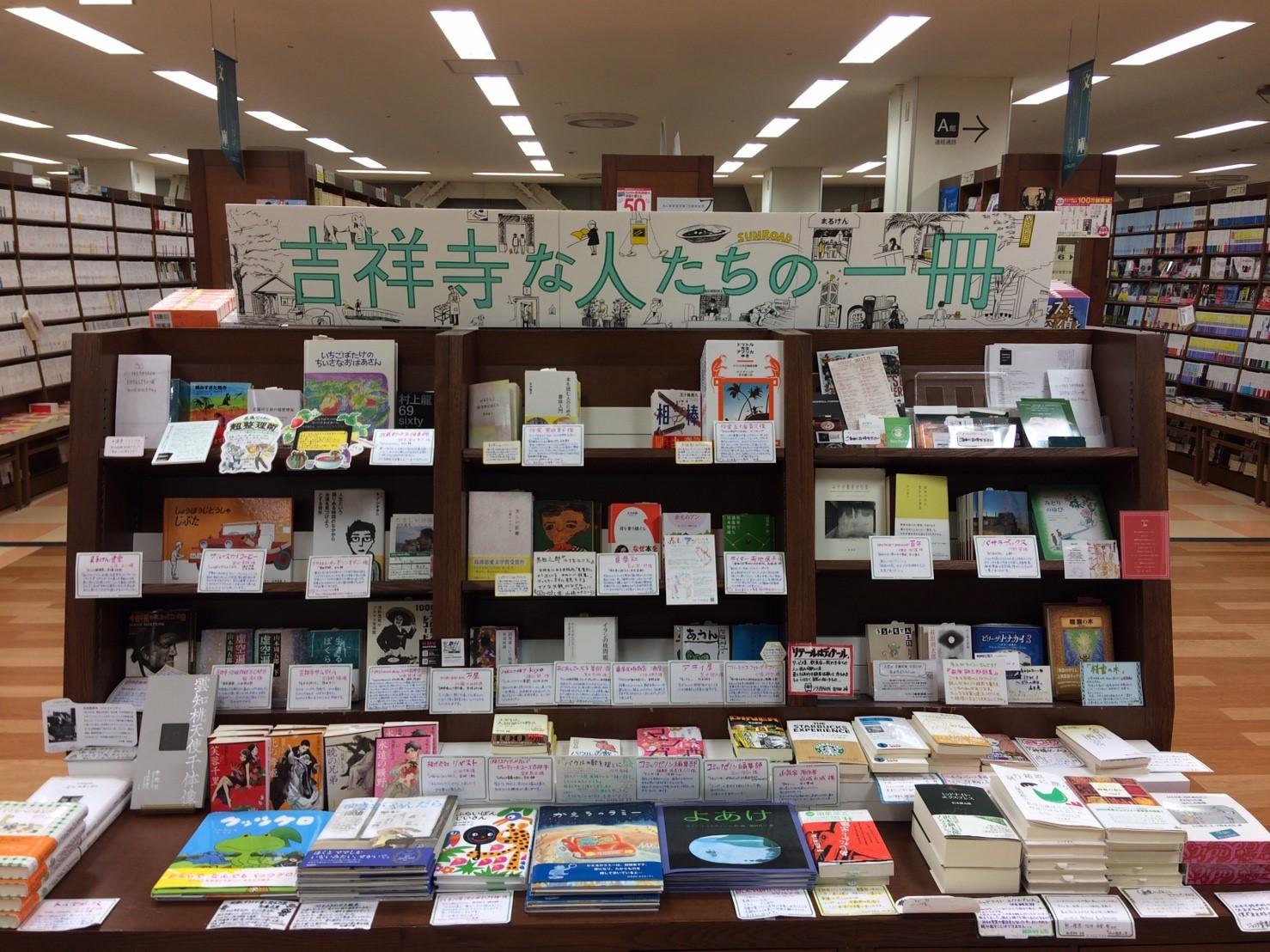 「自分の好きな本が本屋さんに並ぶ「明石な人たちの一冊フェア」、参加者を募っています」記事アイキャッチ画像