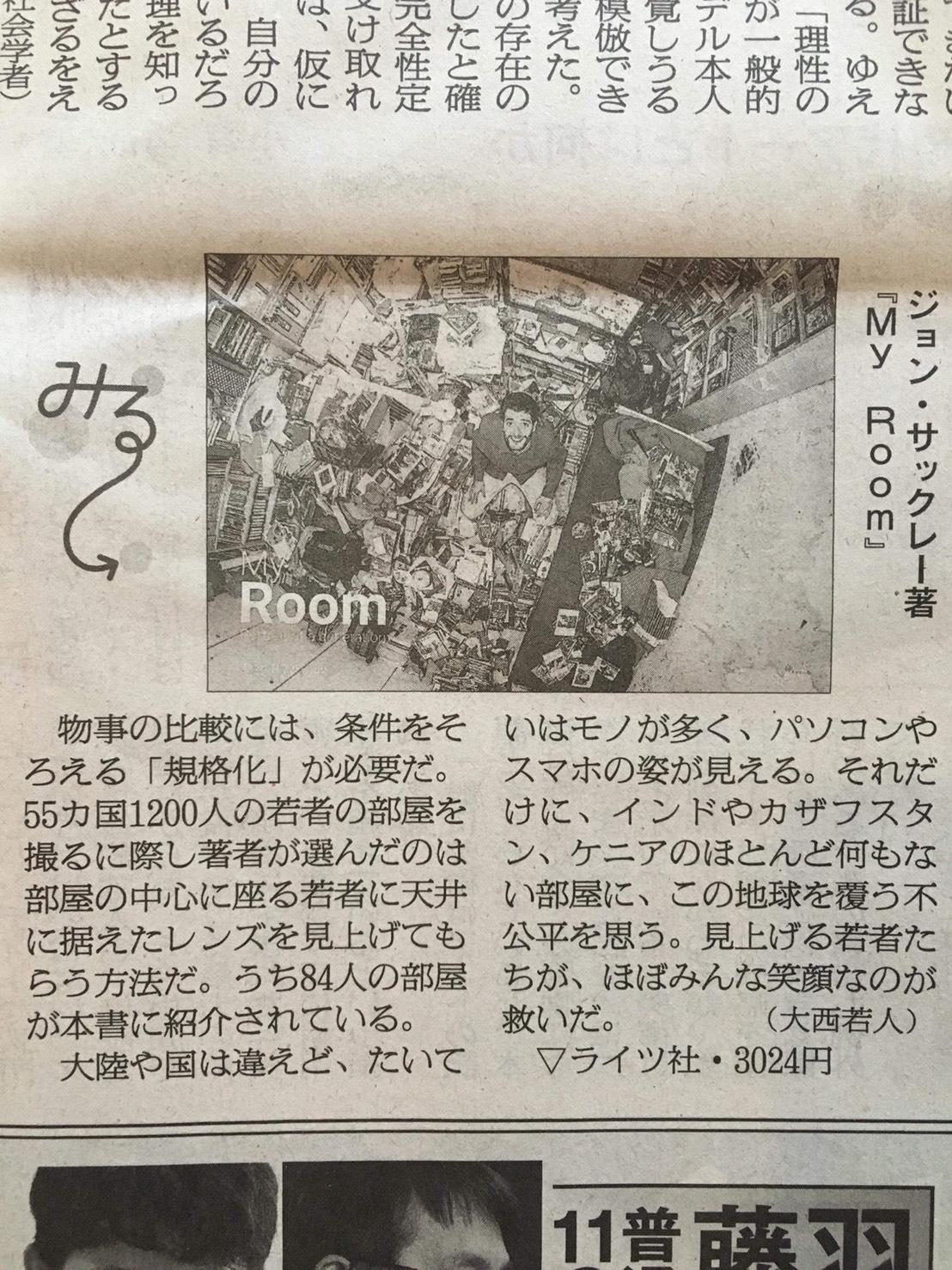 「朝日新聞朝刊に『My Room』が掲載されました!」記事アイキャッチ画像