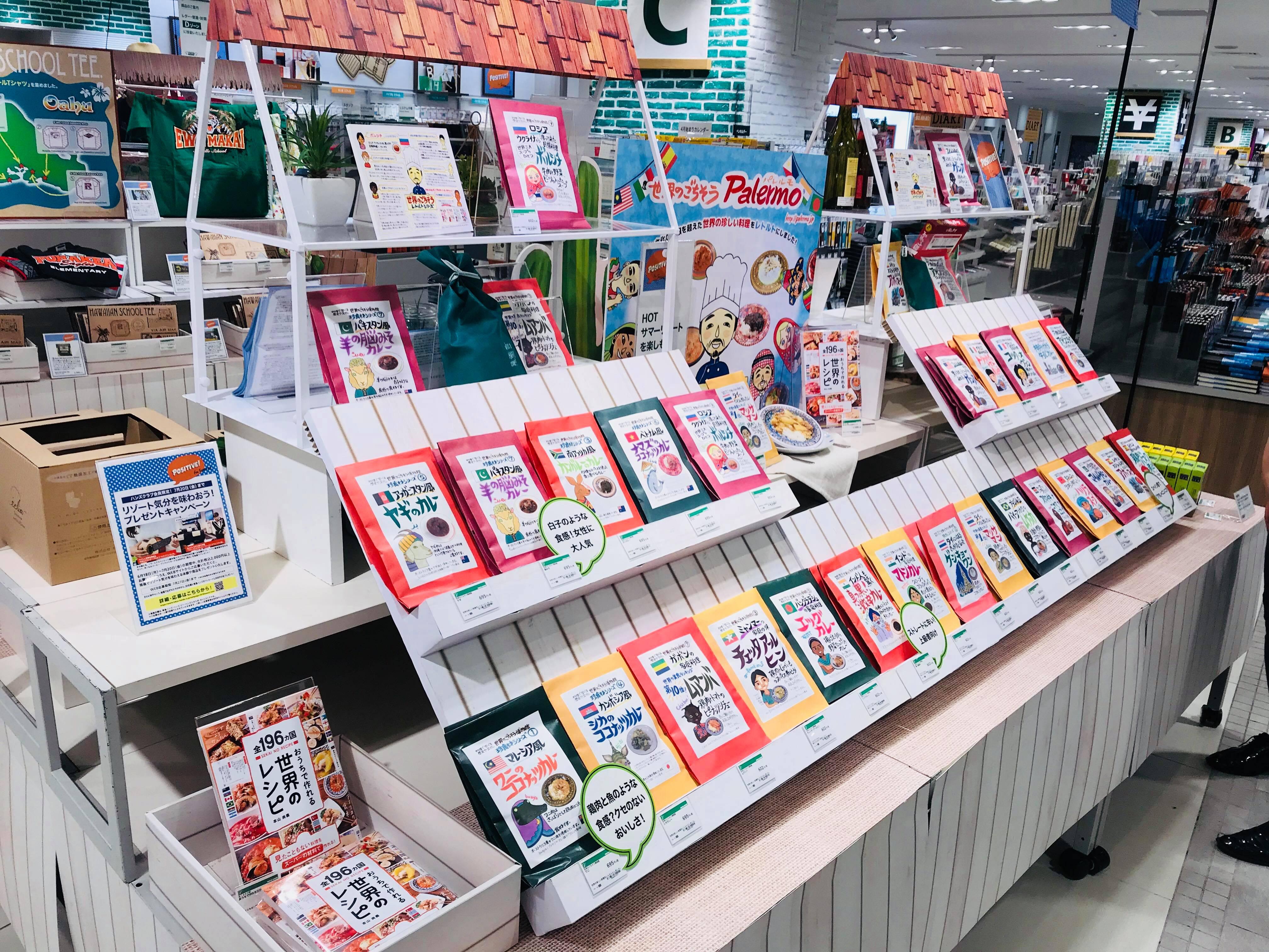 「世界のレシピとレトルトが東急ハンズ全店で展開スタートしました!」記事アイキャッチ画像