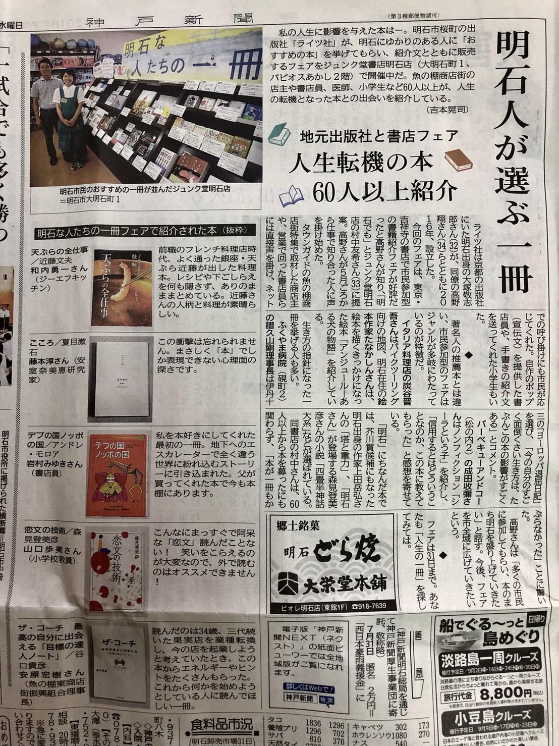 「神戸新聞に「明石な人たちの一冊」が掲載されました!」記事アイキャッチ画像