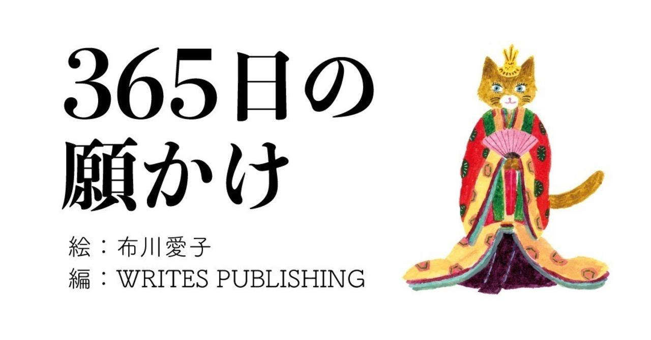 「新刊『365日の願かけ(仮)』ご予約開始のおしらせ」記事アイキャッチ画像