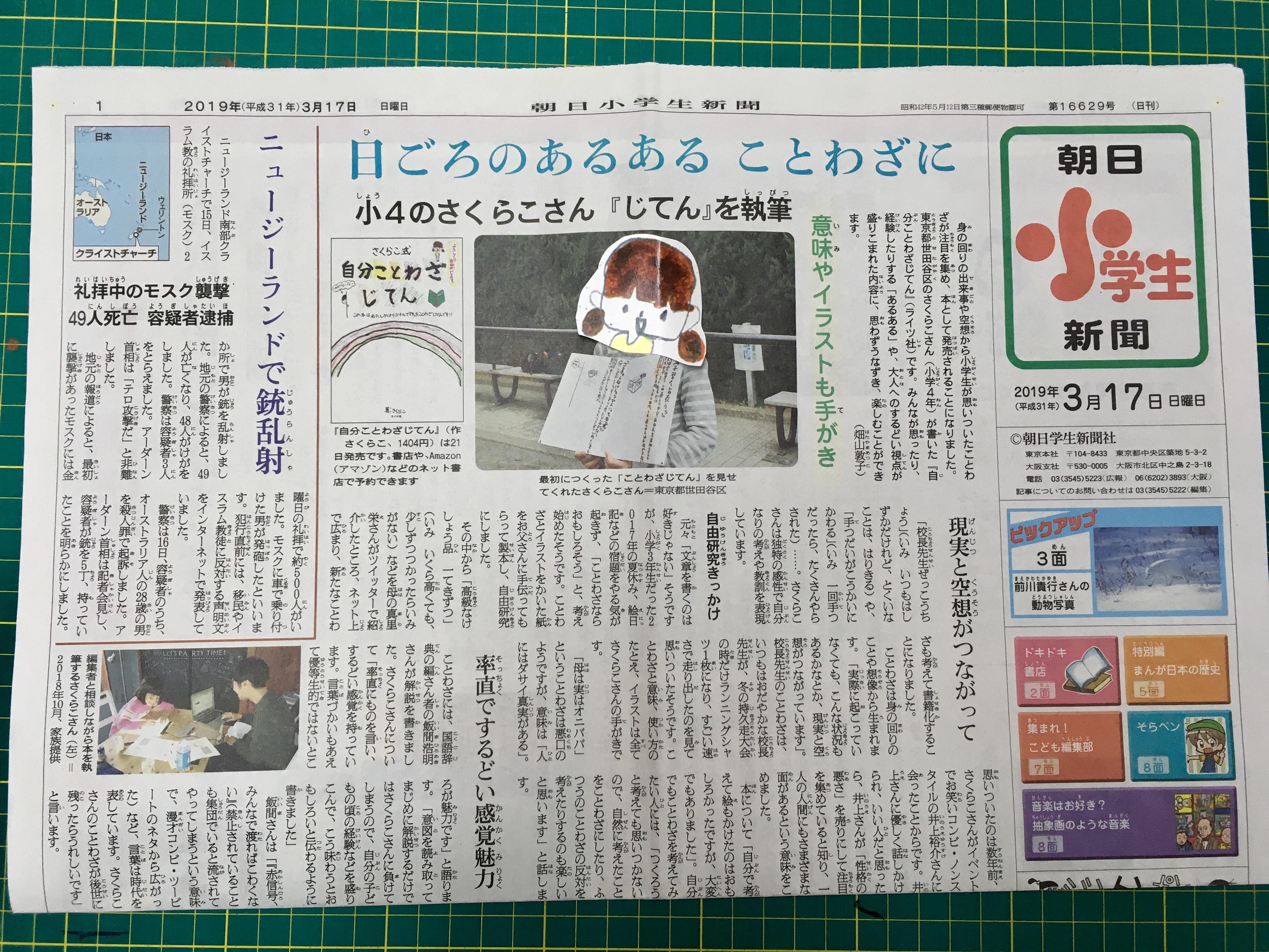 「朝日小学生新聞に『自分ことわざじてん』が掲載されました!」記事アイキャッチ画像