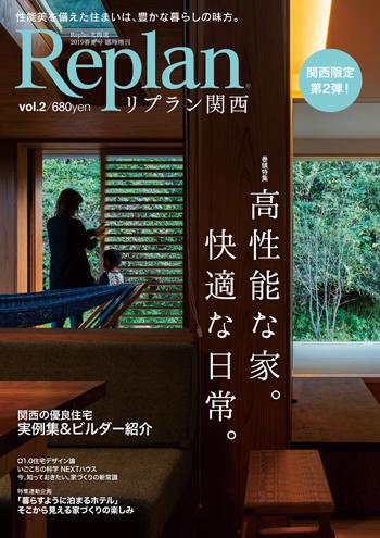 「「Replan関西 vol.2」のお手伝いをしました」記事アイキャッチ画像