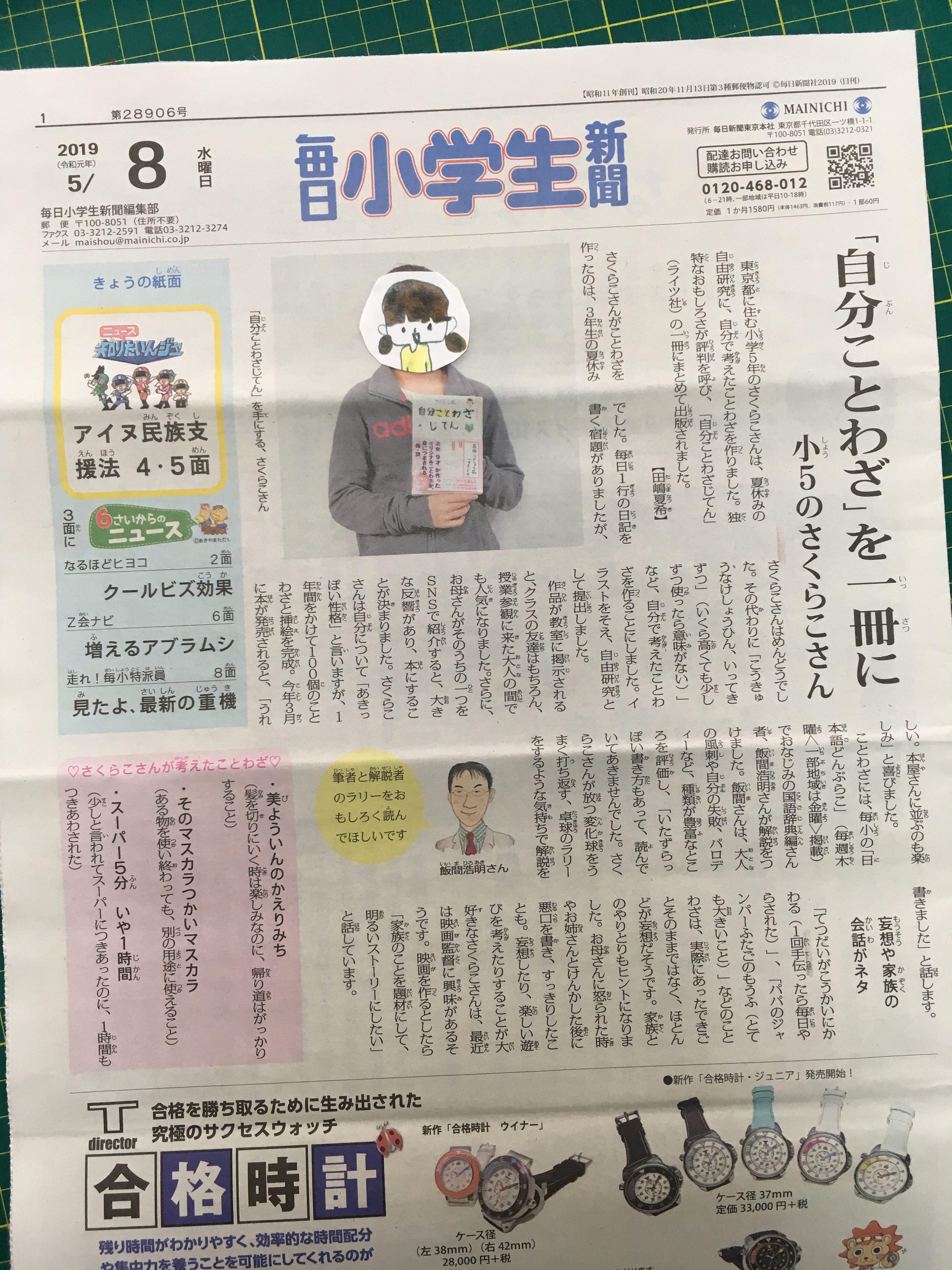 「毎日小学生新聞で『自分ことわざじてん』が紹介されました!」記事アイキャッチ画像