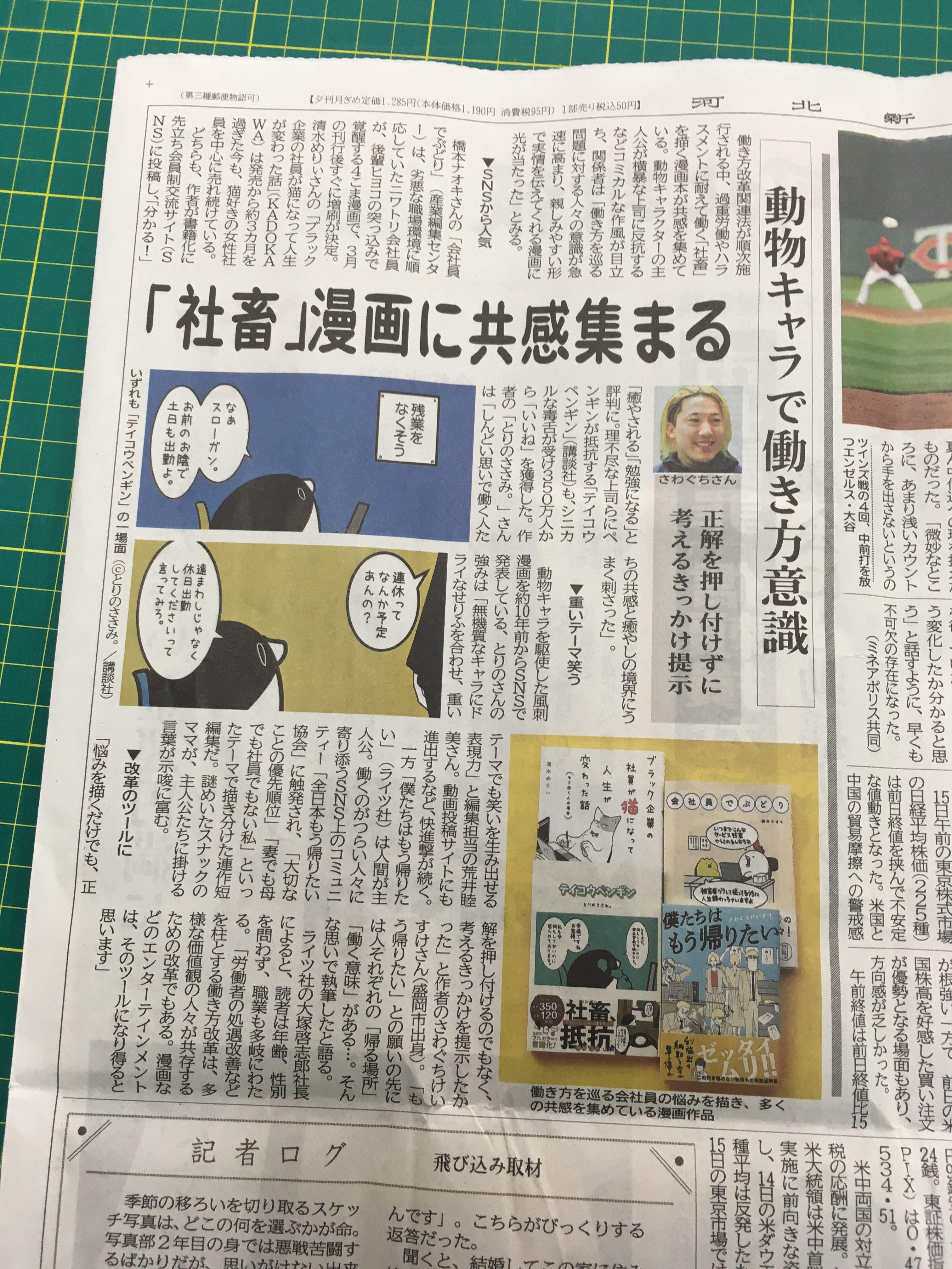 「河北新報に『僕たちはもう帰りたい』が紹介されました!」記事アイキャッチ画像