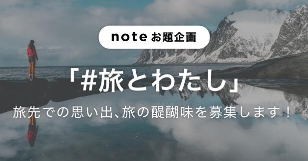 「note公式とのコラボ企画「#旅とわたし」スタート!」記事アイキャッチ画像
