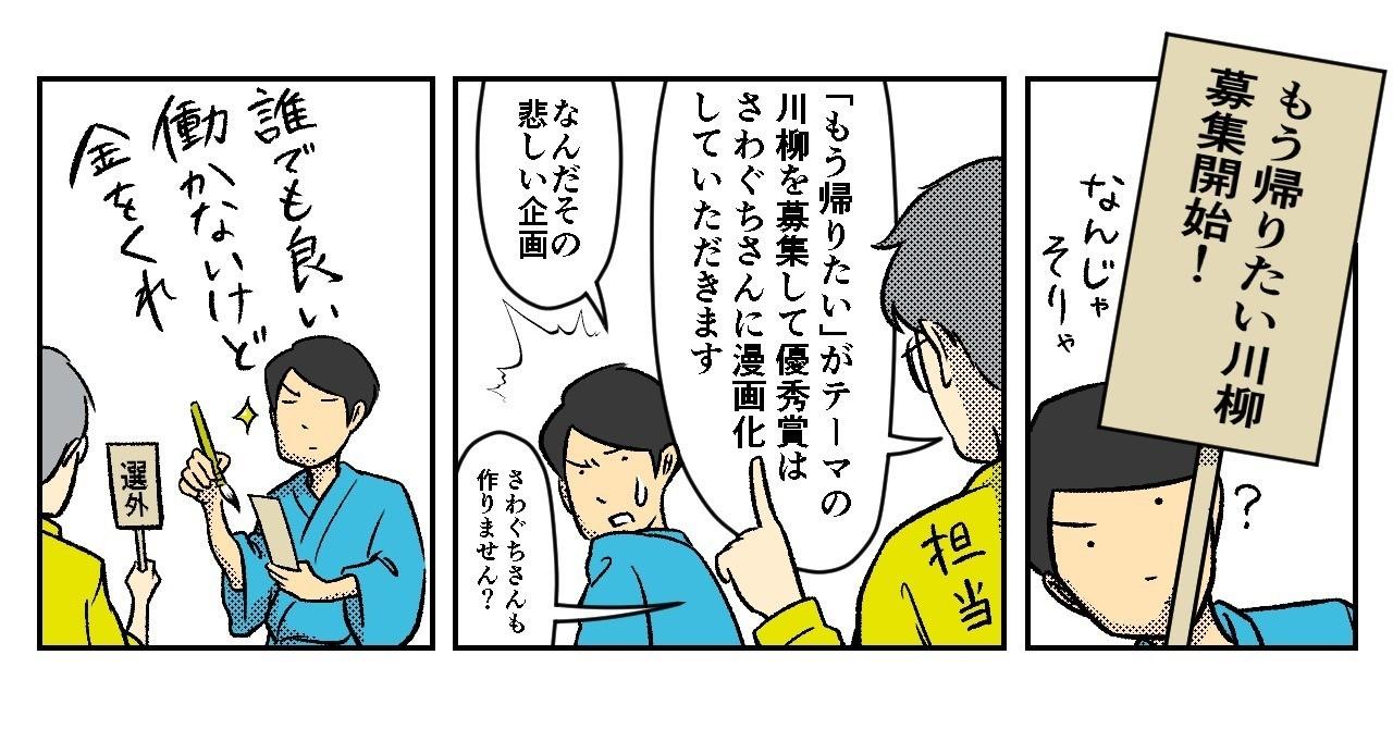 「あなたの川柳が「さわぐちけいすけ」の漫画になる!「もう帰りたい川柳」キャンペーンを開催!」記事アイキャッチ画像