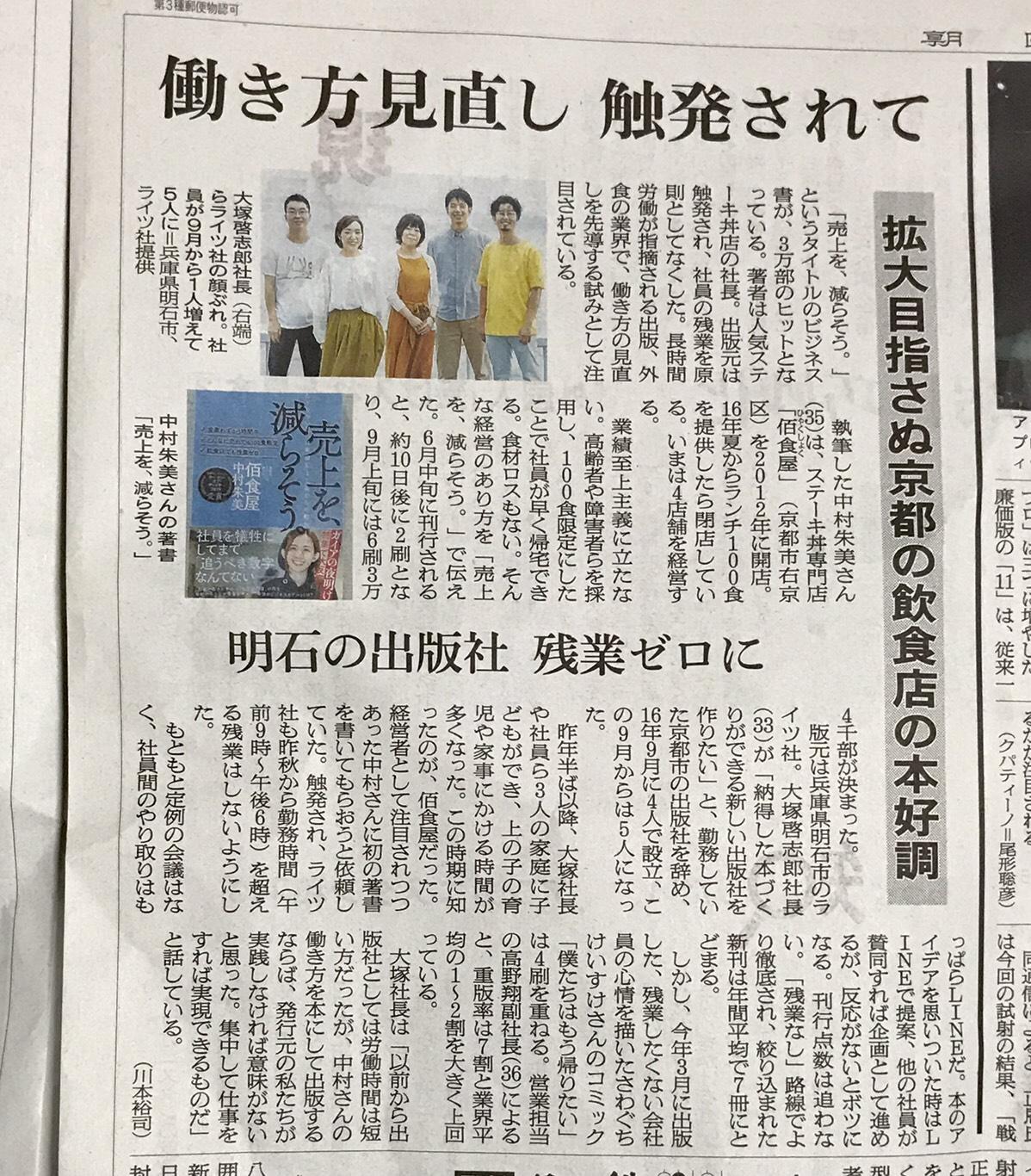 「朝日新聞でライツ社が紹介されました!」記事アイキャッチ画像