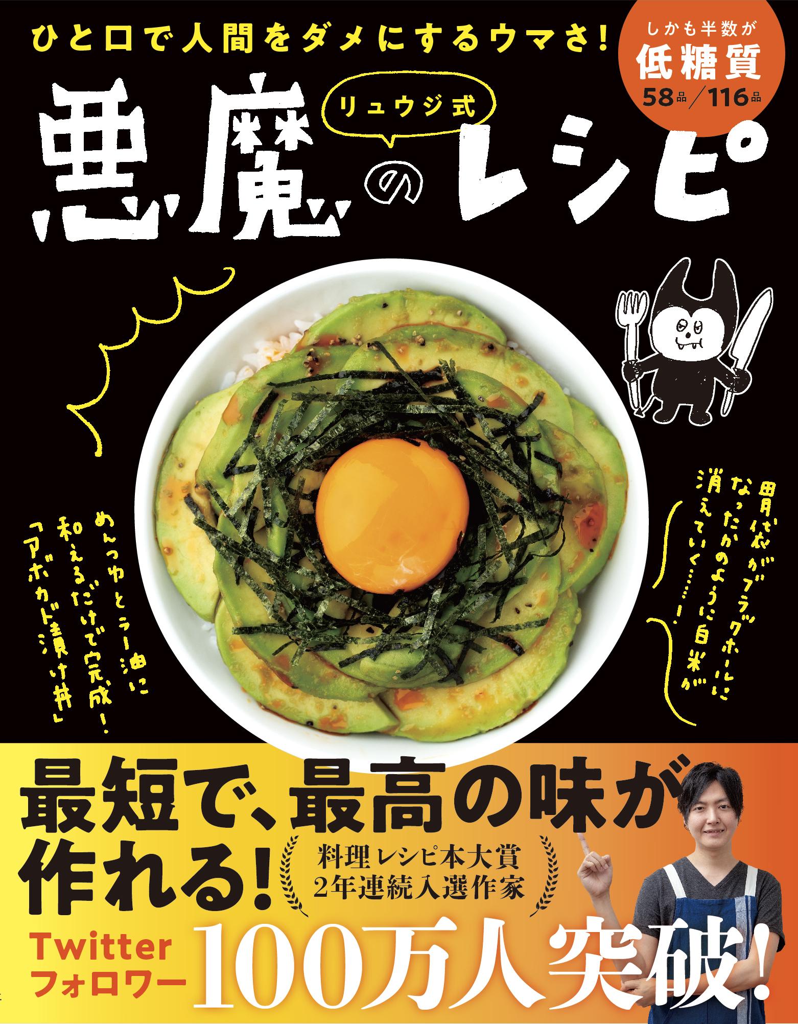 「重版決定!『リュウジ式悪魔のレシピ』」記事アイキャッチ画像