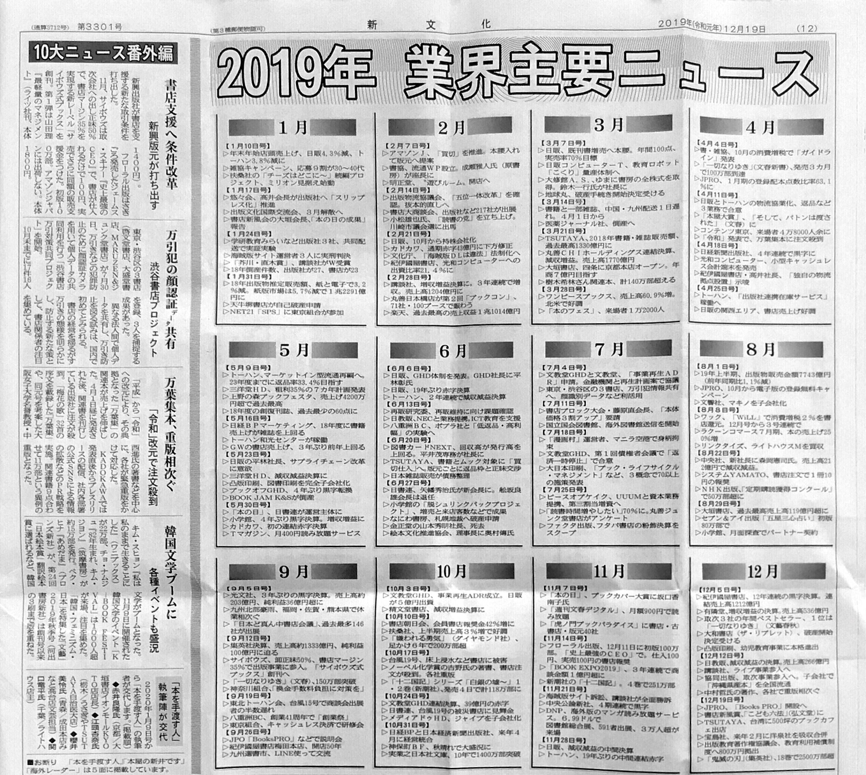「出版業界紙「新文化」の2019年10大ニュース番外編に掲載されました!」記事アイキャッチ画像
