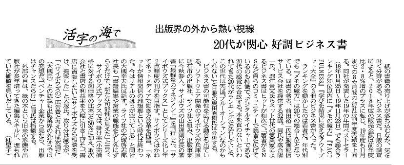 「日経新聞に「サイボウズ式ブックス」の取り組みが紹介されました!」記事アイキャッチ画像