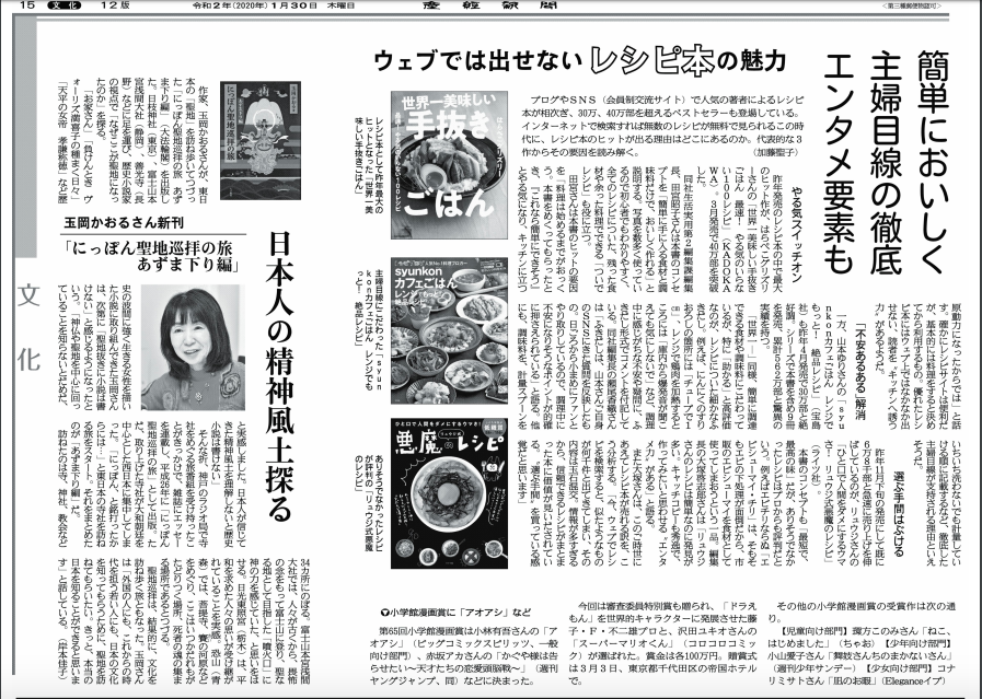 「産経新聞で『リュウジ式悪魔のレシピ』が紹介されました!」記事アイキャッチ画像