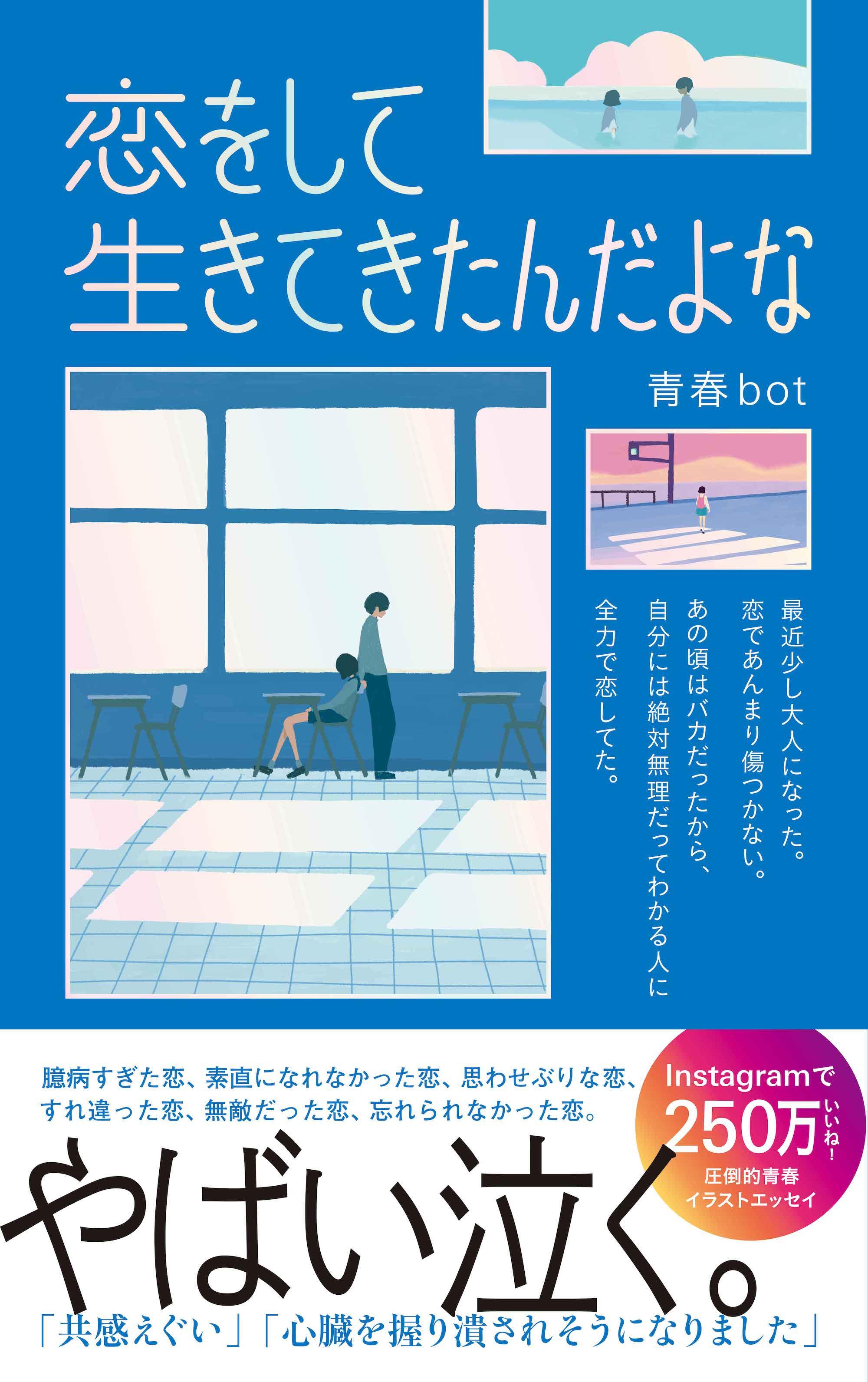 「新刊『恋をして生きてきたんだよな』(著 青春bot)ご予約開始のおしらせ」記事アイキャッチ画像