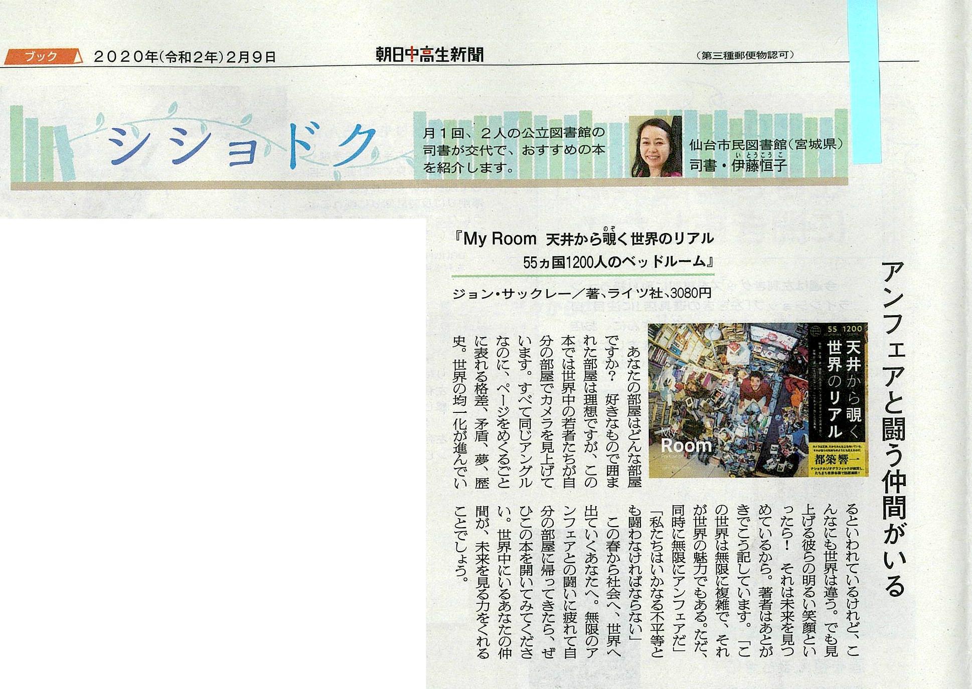 「朝日中高生新聞で『My Room』が紹介されました!」記事アイキャッチ画像