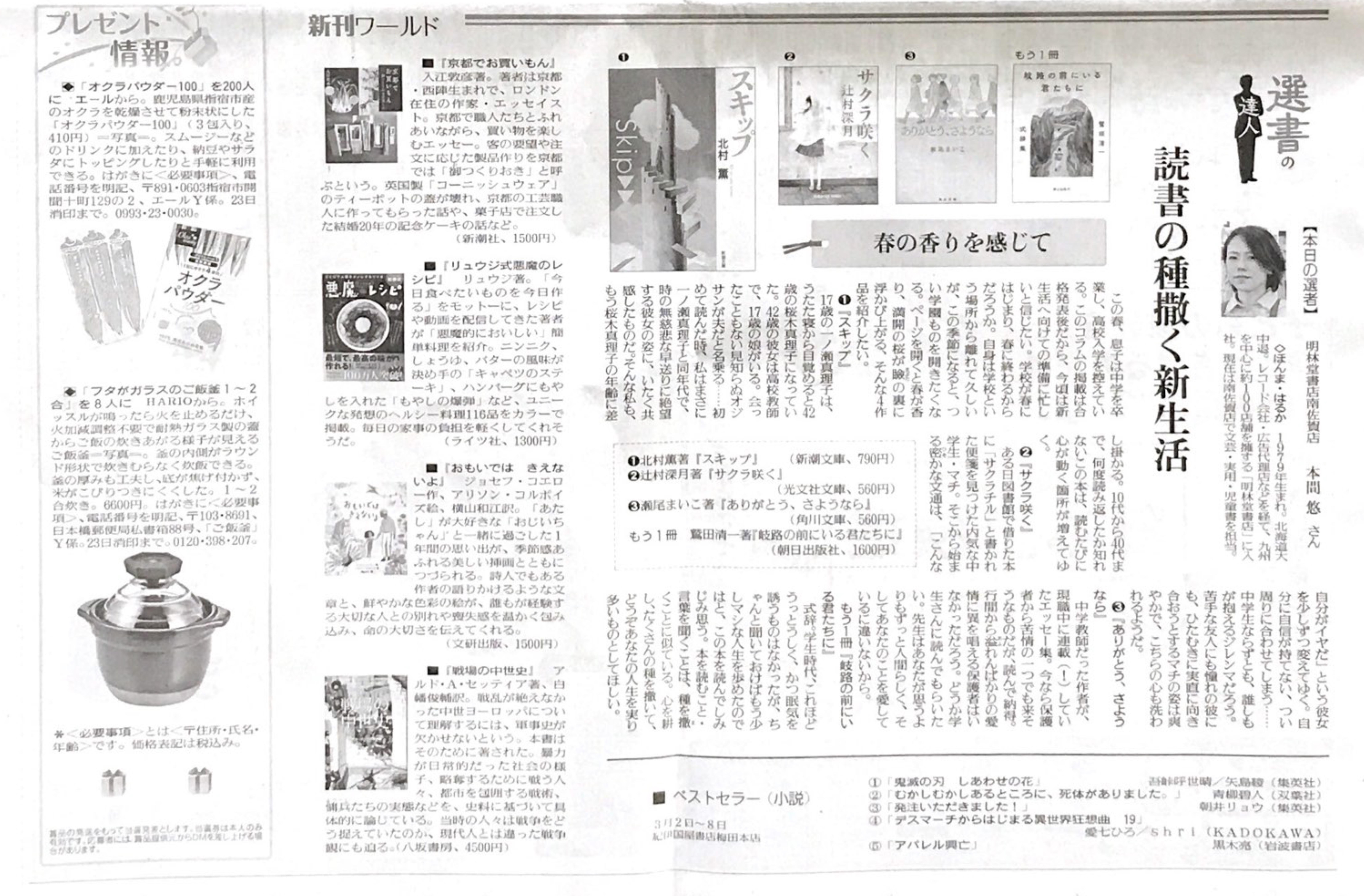 「読売新聞で『リュウジ式悪魔のレシピ』が紹介されました!」記事アイキャッチ画像