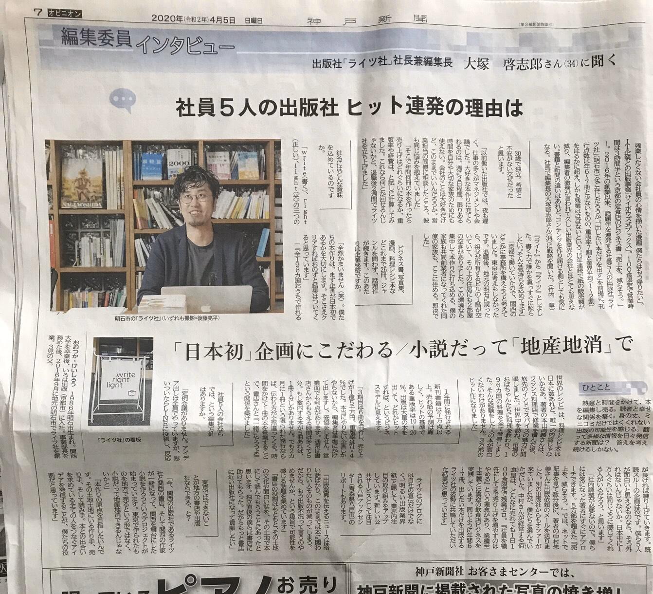 「神戸新聞に代表 大塚の記事が掲載されました!」記事アイキャッチ画像