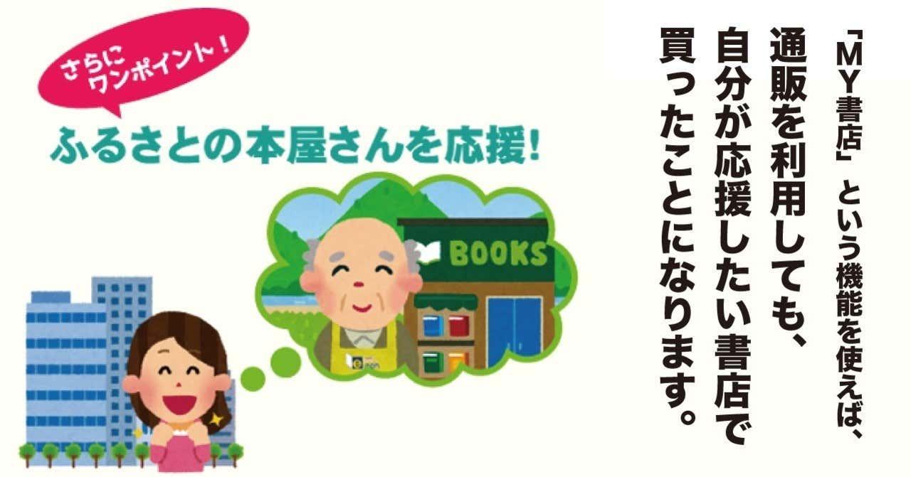 「街の書店さんの通販サイトをまとめました!」記事アイキャッチ画像