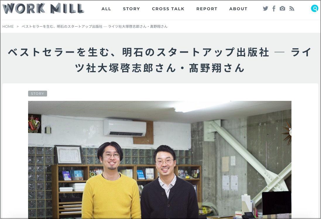 「WORK MILLでライツ社が紹介されました!」記事アイキャッチ画像