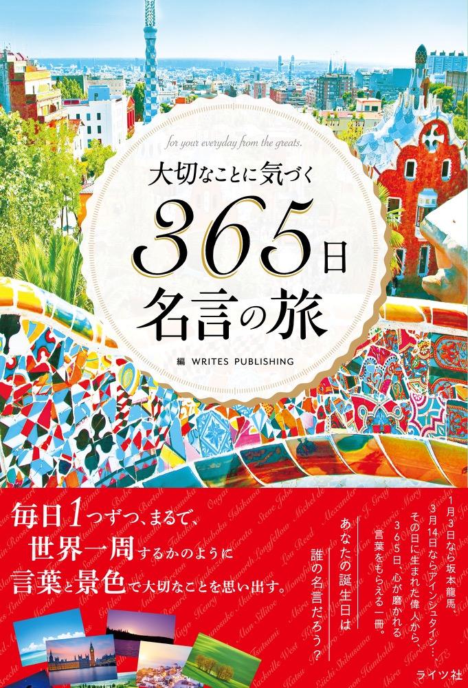 「8刷決定!『大切なことに気づく365日名言の旅』」記事アイキャッチ画像