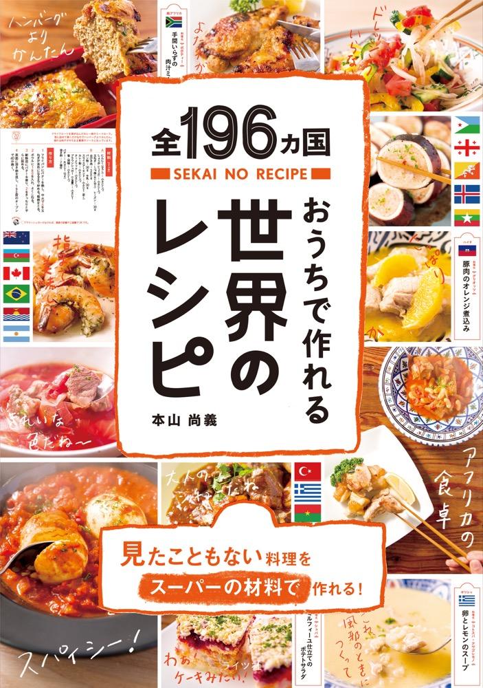 「「朝生ワイド す・またん!」で『全196ヵ国おうちで作れる世界のレシピ』が紹介されました!」記事アイキャッチ画像