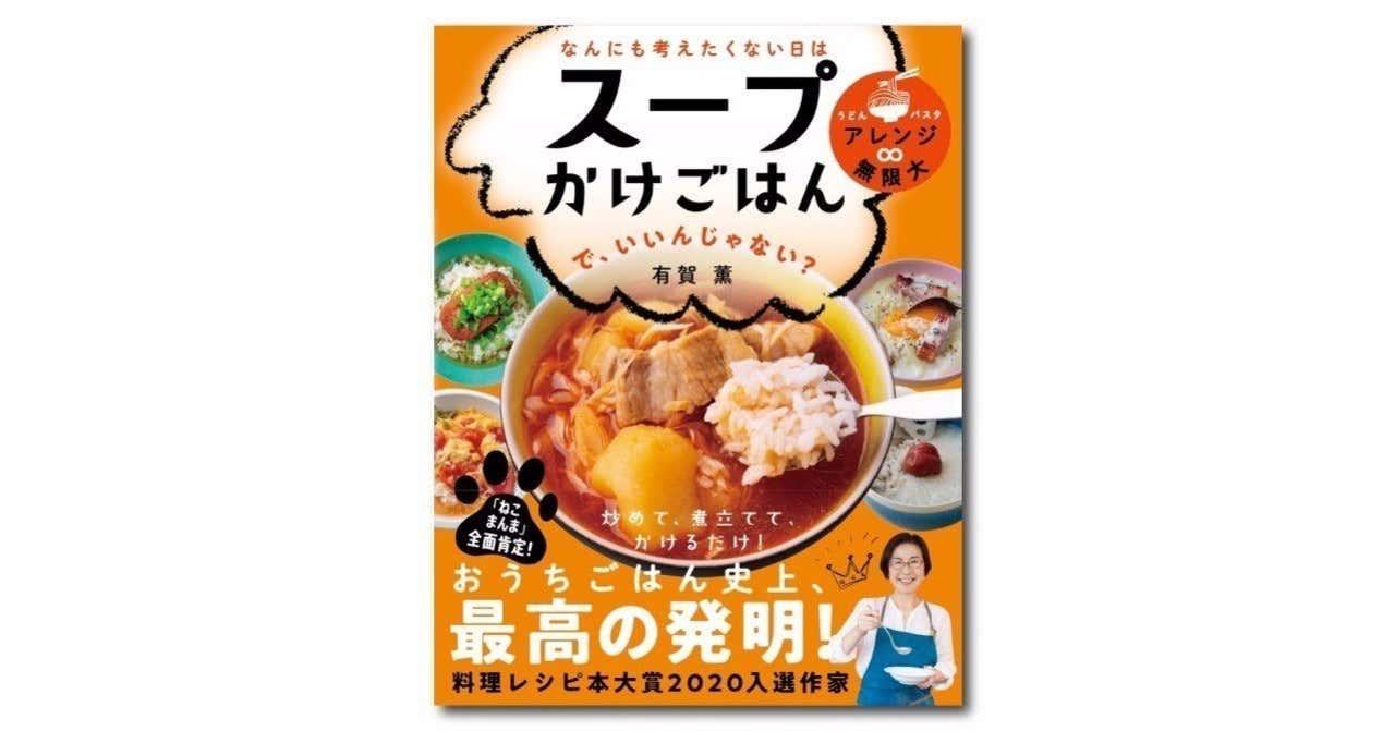 「【12/12より先行発売】なんにも考えたくない日は スープかけごはん で、いいんじゃない?(有賀 薫)」記事アイキャッチ画像